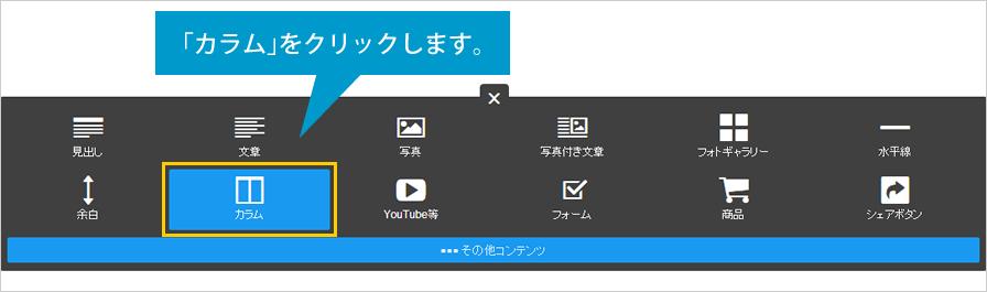 1. コンテンツを追加をクリックすると表示されるツールの中から「カラム」を選択します。