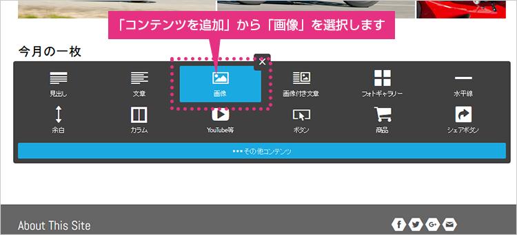 画像の基本機能:コンテンツを追加から画像を選ぶ