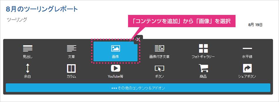 新しい画像アップロードの画面説明:「コンテンツを追加」から「画像」を選択