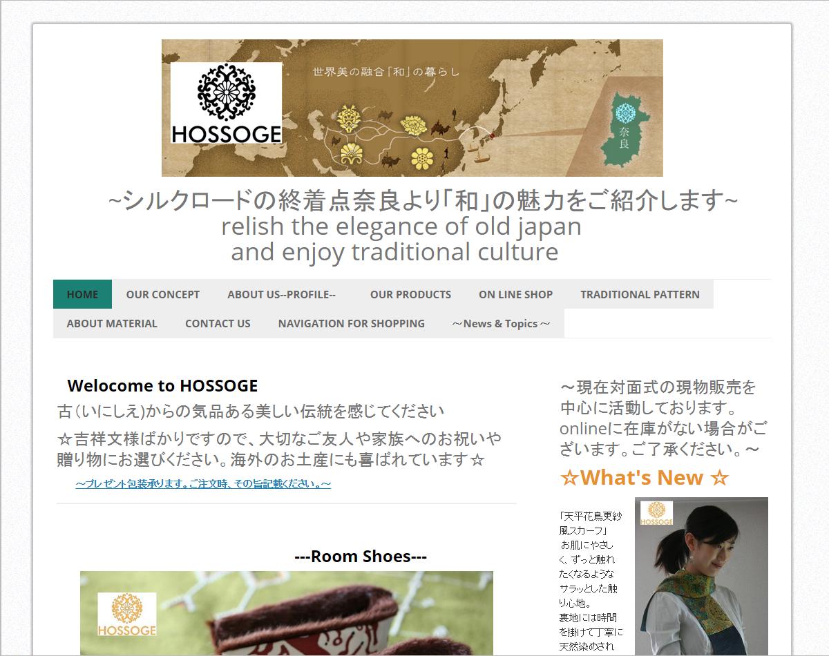 奈良 シルクロードから伝わった文様の和雑貨