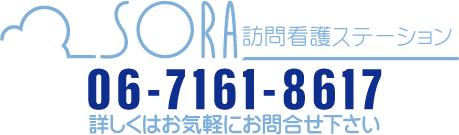 SORA訪問看護ステーション 詳しくはお気軽にお問い合わせください。06-7161-8617
