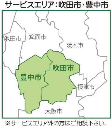 サービスエリアの地図 吹田市・豊中市