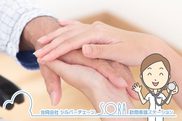 SORA訪問看護ステーション イメージ画像