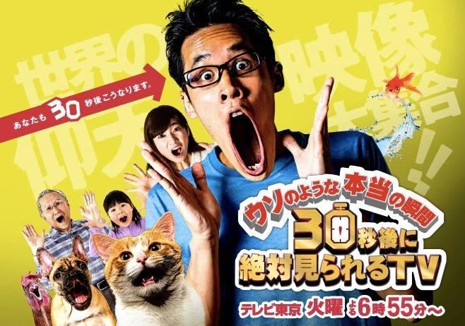 TV東京 30秒後に絶対みられるTV 海外ゲストミルコカラシ マジックコンサルタント担当