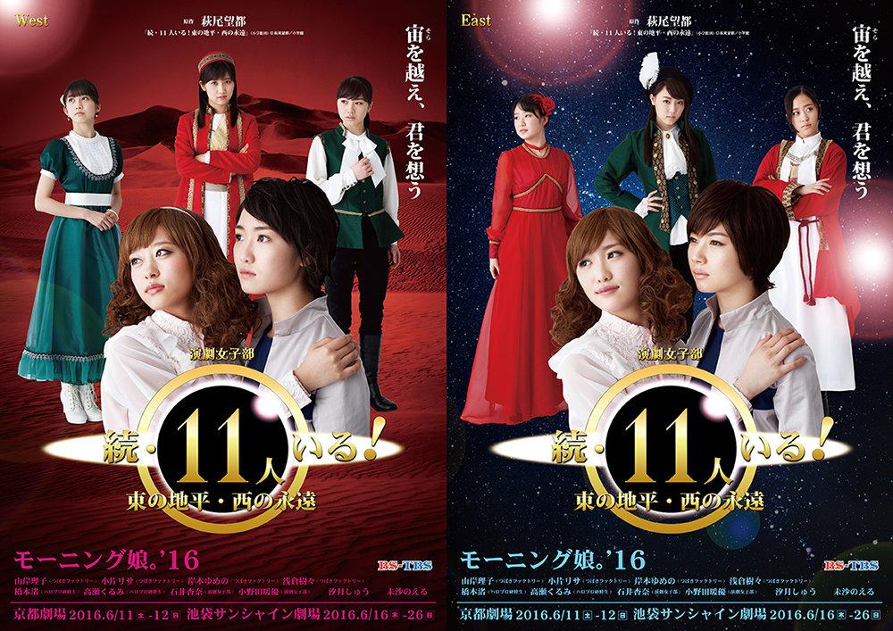 モーニング娘'16 舞台11人いる イリュージョン演出担当