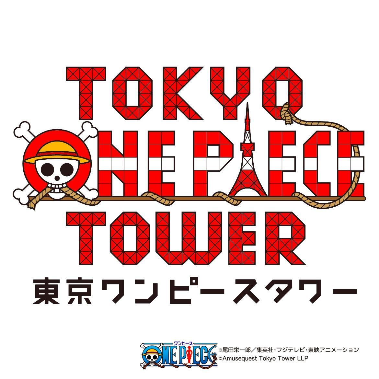 東京ワンピースタワーミュージアムライブアトラクション イリュージョン演出担当