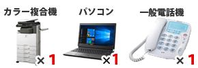セット内容:デジタルカラー複合機×1、パソコン×1、一般電話機×1