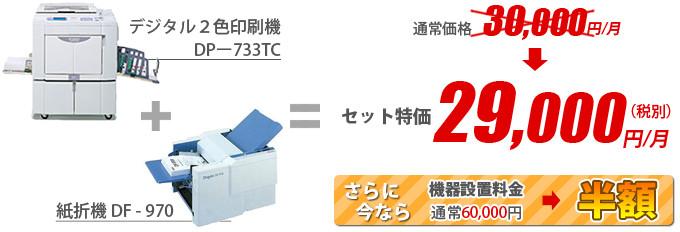 デュプロ デジタル2色印刷機DP-633TC & 紙折機DF-970