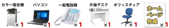セット内容:デジタルカラー複合機×1、パソコン×1、一般電話機×1、片袖デスク×1、オフィスチェア×1、ホームページ作成