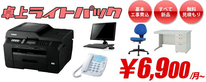 卓上ライトパック ¥6,900/月〜