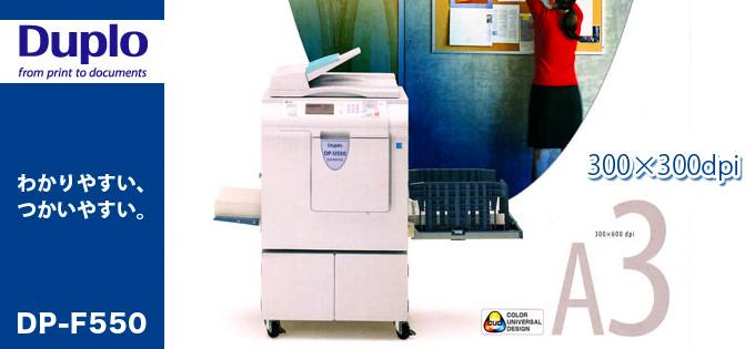 デュプロ デジタル印刷機 デュープリンター DP-U550