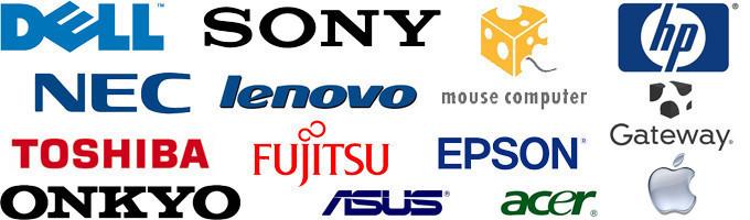 DELL、SONY、mouse computer、hp、NEC、lenovo、Gateway、TOSHIBA、FUJITSU、EPSON、ONKYO、ASUS、acer、Apple