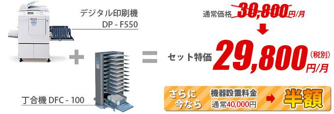 デュプロ デジタル印刷機 DP-U550 & 丁合機 DFC-100