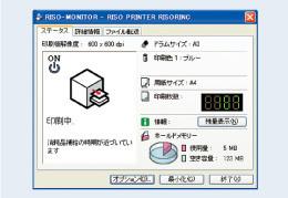 リソグラフの状況をパソコンで確認(モニタリング)