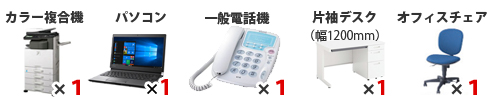 セット内容:デジタルカラー複合機×1、パソコン×1、一般電話機×1、片袖デスク×1、オフィスチェア×1