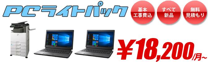 デジタルカラー複合機とパソコン2台をセットでリースのPCライトパック ¥15,900/月〜