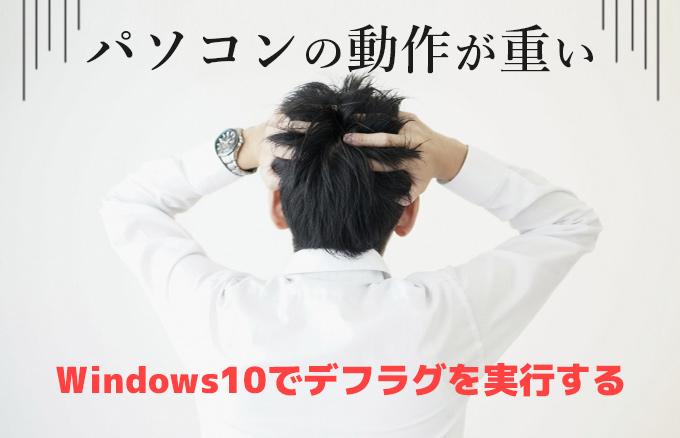 【パソコンの動作が重い】Windows10でデフラグを実行する