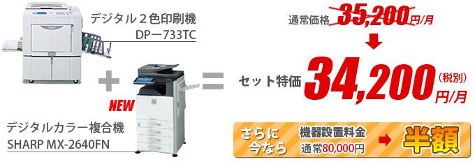 デュプロ デジタル2色印刷機 デュープリンターDP-633TC & シャープ デジタルカラー複合機 MX-2640FN