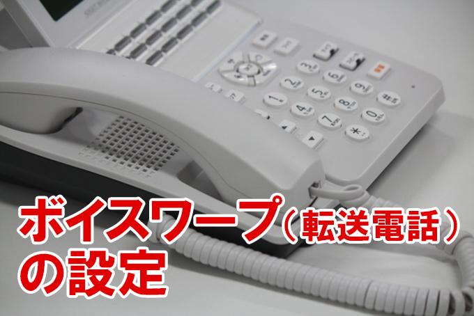 【ひかり電話】オフィスの不在、休日の電話対応にボイスワープ(転送電話)の設定方法
