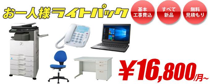 お一人様ライトパック(カラー複合機、PC、一般電話機、オフィスチェア、片袖デスクのセット)