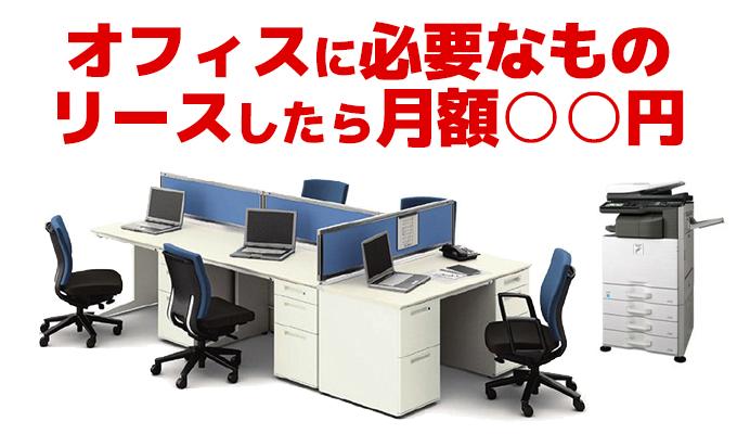 オフィスに必要なものリースしたら月額○○円