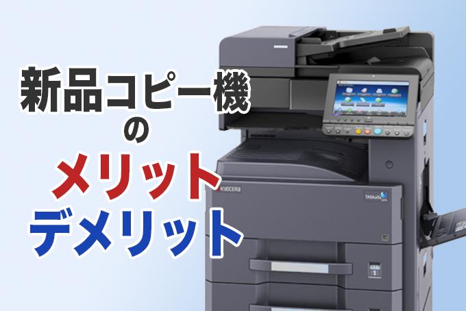新品コピー機のメリット・デメリット