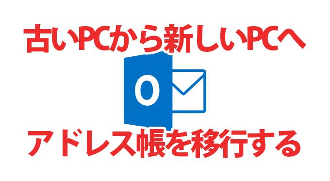 古いPCから新しいPCへアドレス帳を移行する