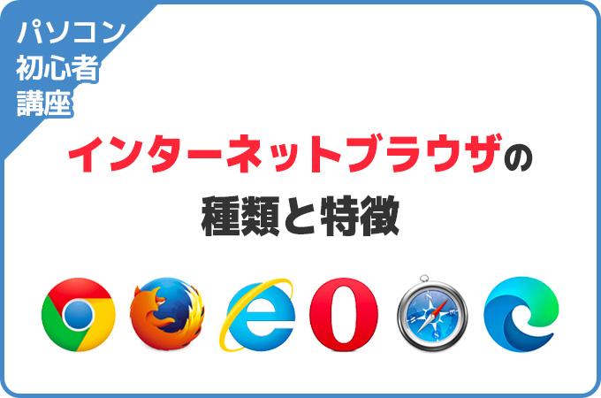 【パソコン初心者講座】インターネットブラウザの種類と特徴