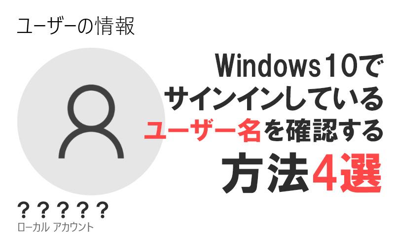 【Windows10】サインインしているユーザー名を確認する方法4選