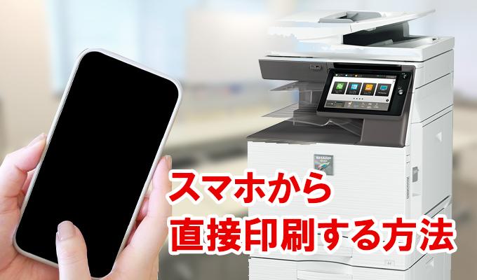 【SHARP複合機】スマホから直接印刷する方法