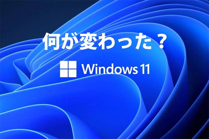 【何が変わった?】Windows11での変更点