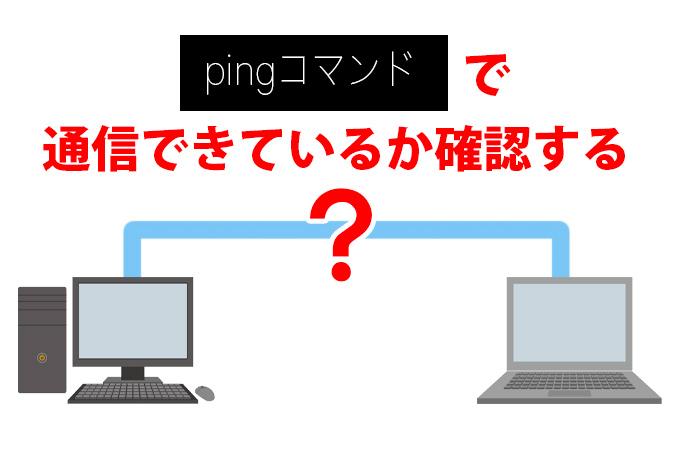 【pingコマンド】通信できているか確認する