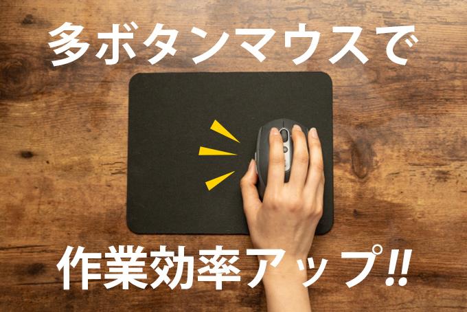 多ボタンマウスで作業効率アップ!!
