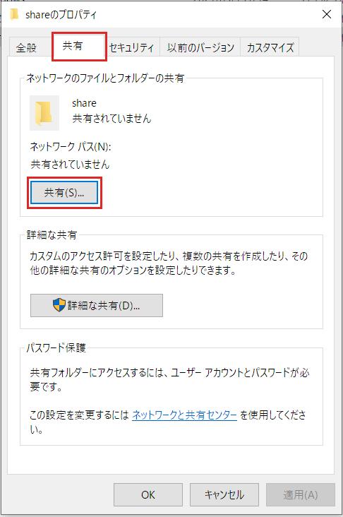 「共有」タブ→「共有」をクリック