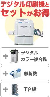 デジタル印刷機とセットがお得!デジタルカラー複合機 紙折機 丁合機