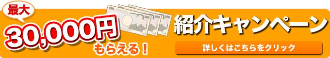 最大30,000円がもらえる!紹介キャンペーン