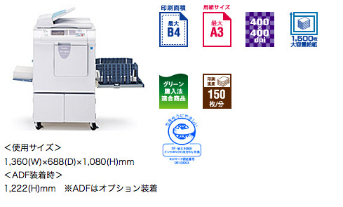 デジタル印刷機 デュープリンターDP-F620