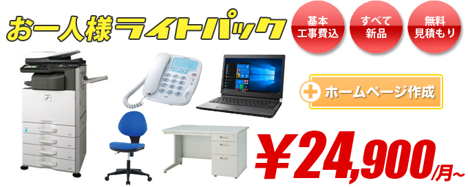 お一人様ライトパック+ホームページ作成 ¥28,000/月〜
