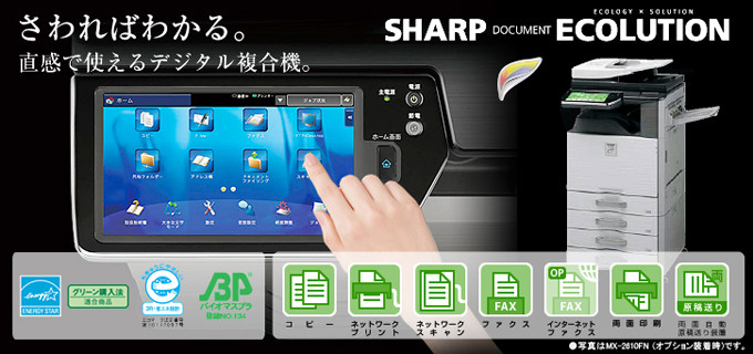 SHARP デジタルカラー複合機 MX-2610FN