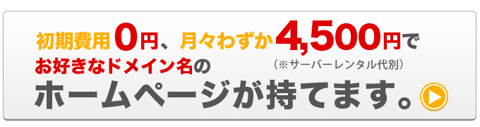 初期費用0円、月々わずか15,000円でお好きなドメイン名のホームページが持てます。