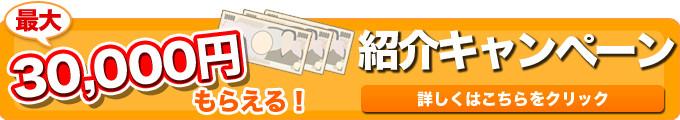 最大3万円もらえる!紹介キャンペーン