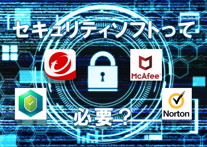 【Windows10】セキュリティソフトって必要?