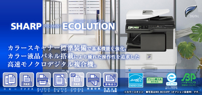 SHARP デジタルカラー複合機 MX-M264FP