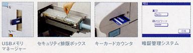 その他(USBメモリマネージャ、セキュリティ排版ボックス、キーカードカウンタ、暗証管理システム)