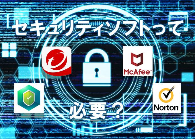 セキュリティソフトって必要?