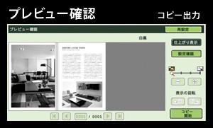 出力前に仕上がりを確認可能、コピー出力時プレビュー画面