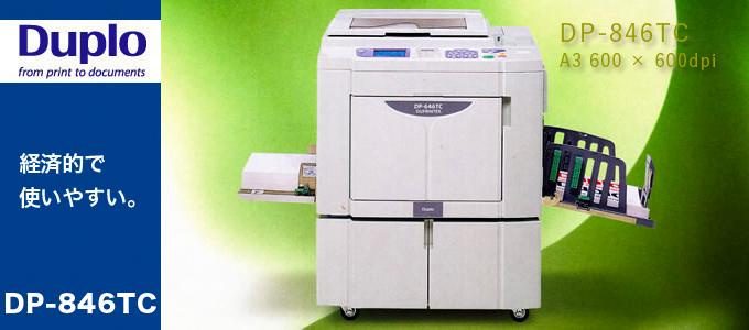 デュプロ デジタル印刷機 デュープリンター DP-646TC