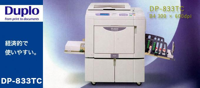 デュプロ デジタル印刷機 デュープリンター DP-633TC