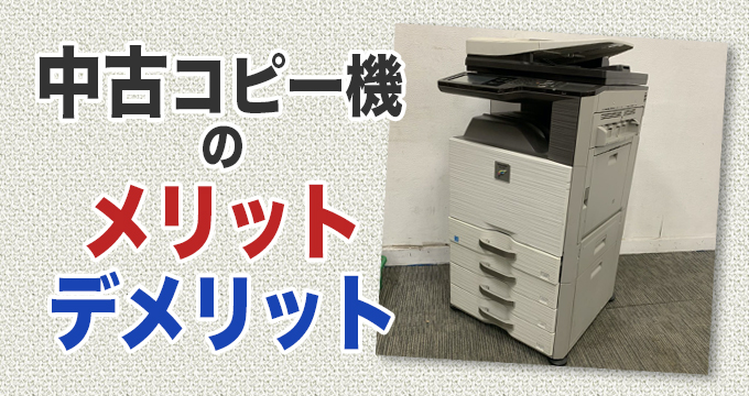 【安物買いの銭失い?】コピー機を中古で買うメリット・デメリット