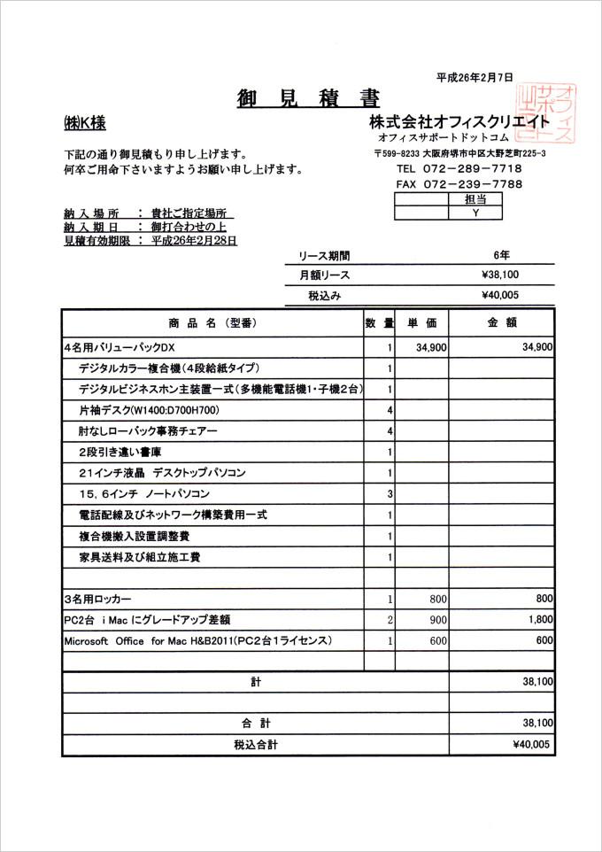 熊本県株式会社K様 お見積書